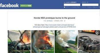 nsxfire.jpg